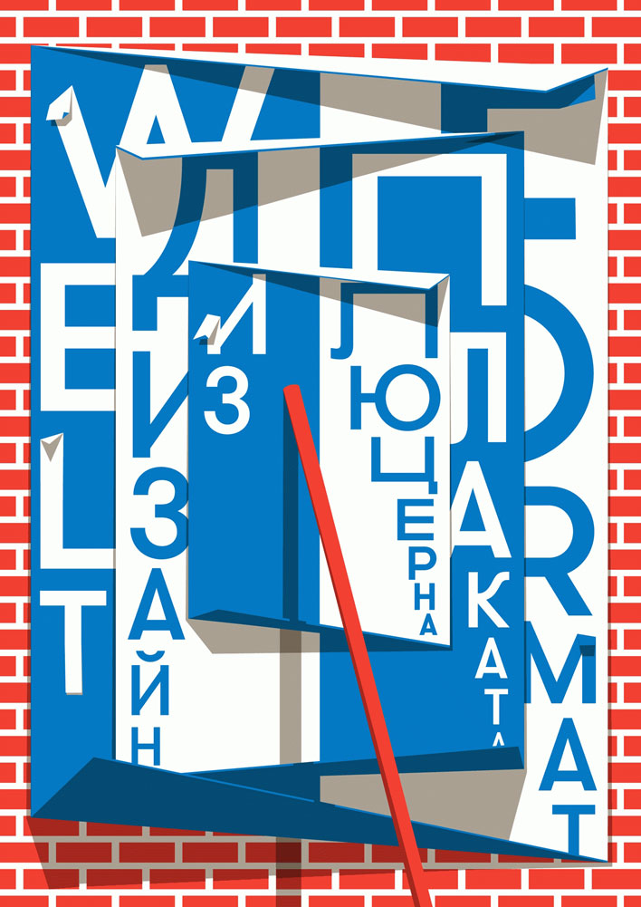 Weltformat – Poster Design from Lucerne