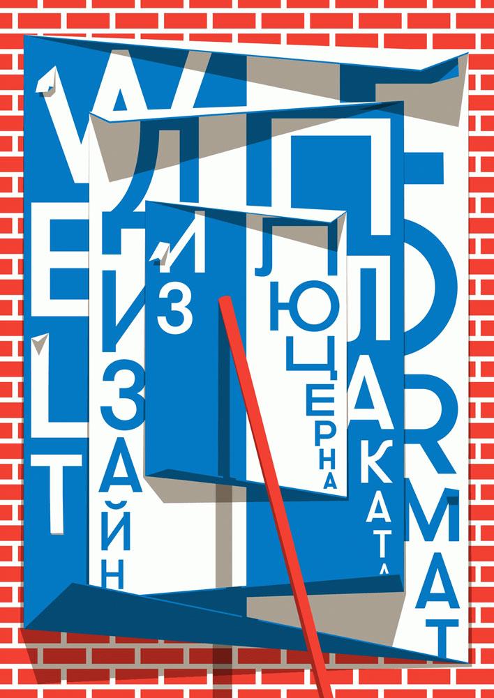 Weltformat – Poster Design from Lucerne