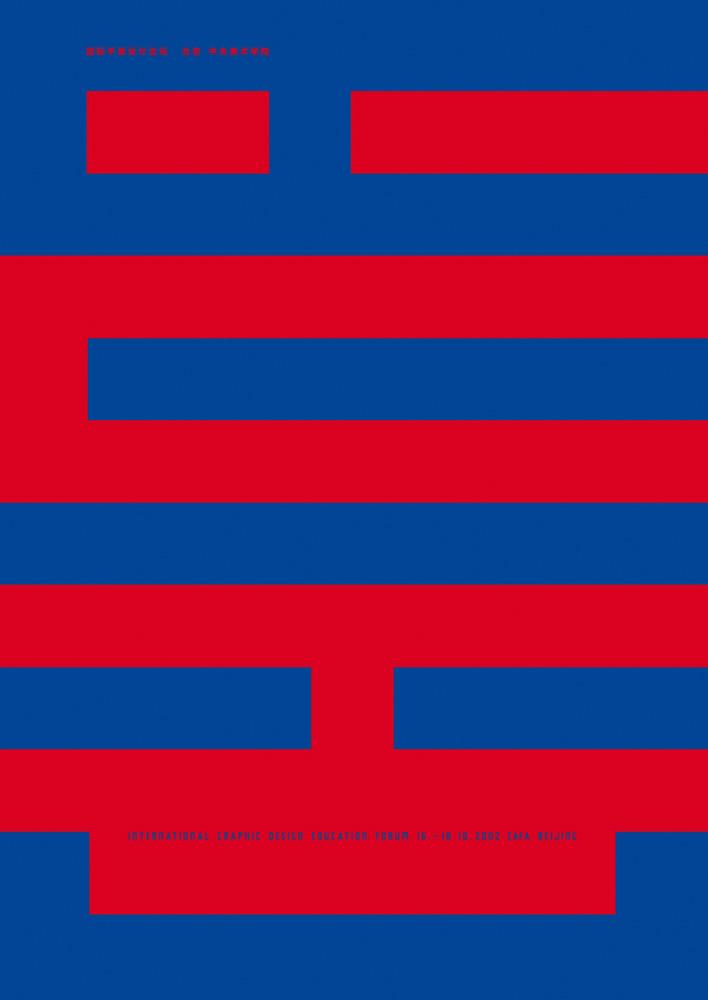 International Graphic Design Education Forum Beijin, China 2002 - Serie von zwei Plakaten
