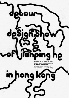 detour – Design Show of Jianping He in Hong Kong