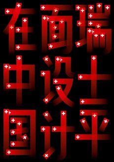 Swiss Graphic Design in China