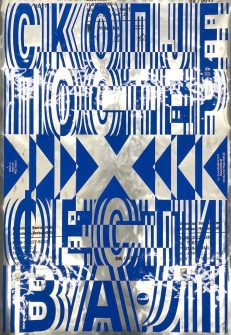 10th Skopje Poster Festival